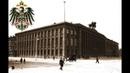 Здание Германского посольства Посольский дворец