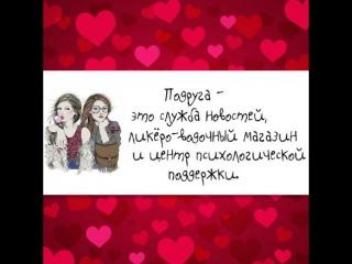 я люблю тебя♥