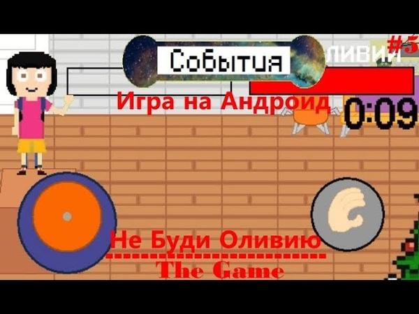 Не буди Оливию   Прохождение 5 Игра на Андроид