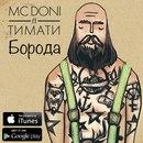 Тимур Юнусов, Тимати