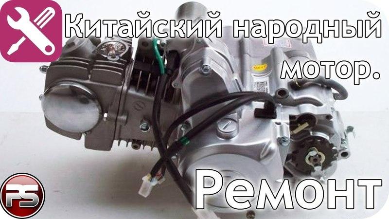 Замер мощности мопеда альфа 110 Ремонт двигателя Alpha Delta Sabur Cub