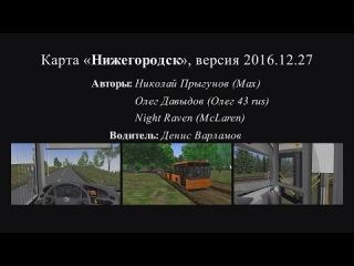 OMSI 2 . Презентация карты «Нижегородск» на ЛиАзе 52.92, маршрут № 101
