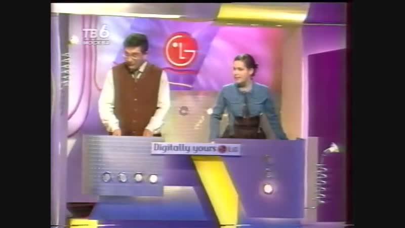 LG Шоу Я Знаю все ТВ 6 11 05 2001
