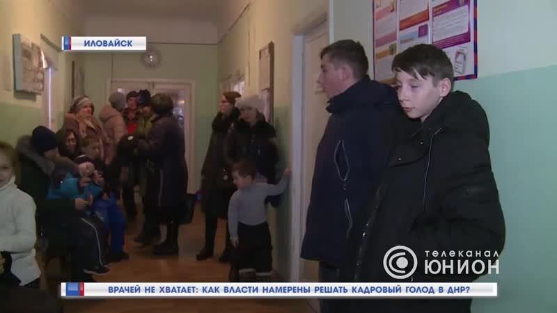 Врачей не хватает как власти намерены решать кадровый голод в ДНР 12 02 2019 П