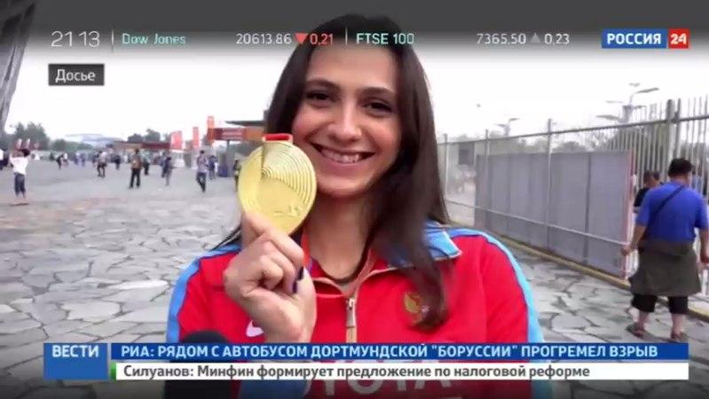 Новости на «Россия 24» • Семи российским легкоатлетам разрешили выступать на международных турнирах