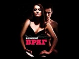 Близкий враг - Драма криминал (Дмитрий Дюжев) боевик смотреть онлайн