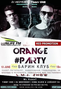 13 июня * БАРИН * ORANGE PARTY by SUNLIFE FM