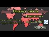 VIDEO HD ОТЧЁТ викторина Вокруг света RaidCall 73337   17.03.18
