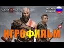 ИГРОФИЛЬМ God of War 2018 все катсцены на русском PS4 прохождение без комментариев