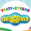 Театр-студия Смешарики    Детские праздники 2+