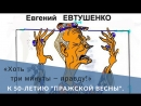 Хоть три минуты правду К 50 летию пражской весны