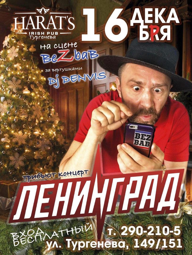 Афиша Краснодар 16 декабря / ЛЕНИНГРАДА ШОУ / Harat's Тургенева