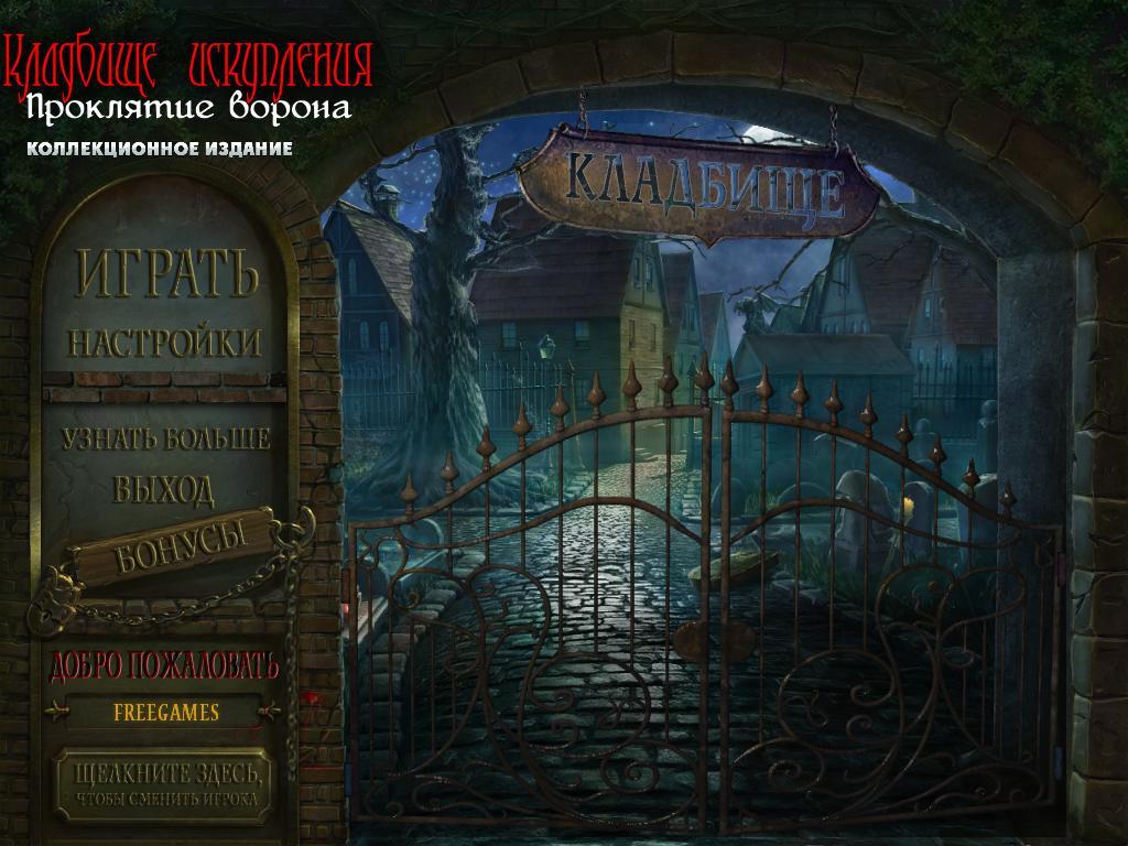 Кладбище искупления: Проклятие ворона. Коллекционное издание | Redemption Cemetery: Curse of the Raven CE (Rus)