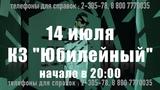 Стас Михайлов в Ялте 2018