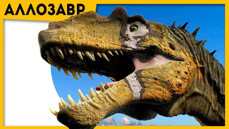 Аллозавр | ЧЕМ ОН КРУЧЕ ТИРАННОЗАВРА? | Мир Юрского периода 2 | Про динозавров