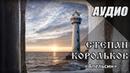 Степан Корольков - Апельсин (Альбом Другая сторона, 2018)