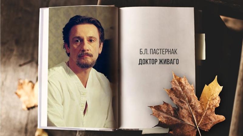 Роман о себе. Личное и всемирное. Борис Пастернак «Доктор Живаго»