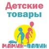 """Магазин детской одежды и обуви """"Мамин-Папин"""""""