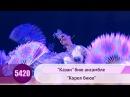 Казан бию ансамбле - Корея биюе | HD 1080p