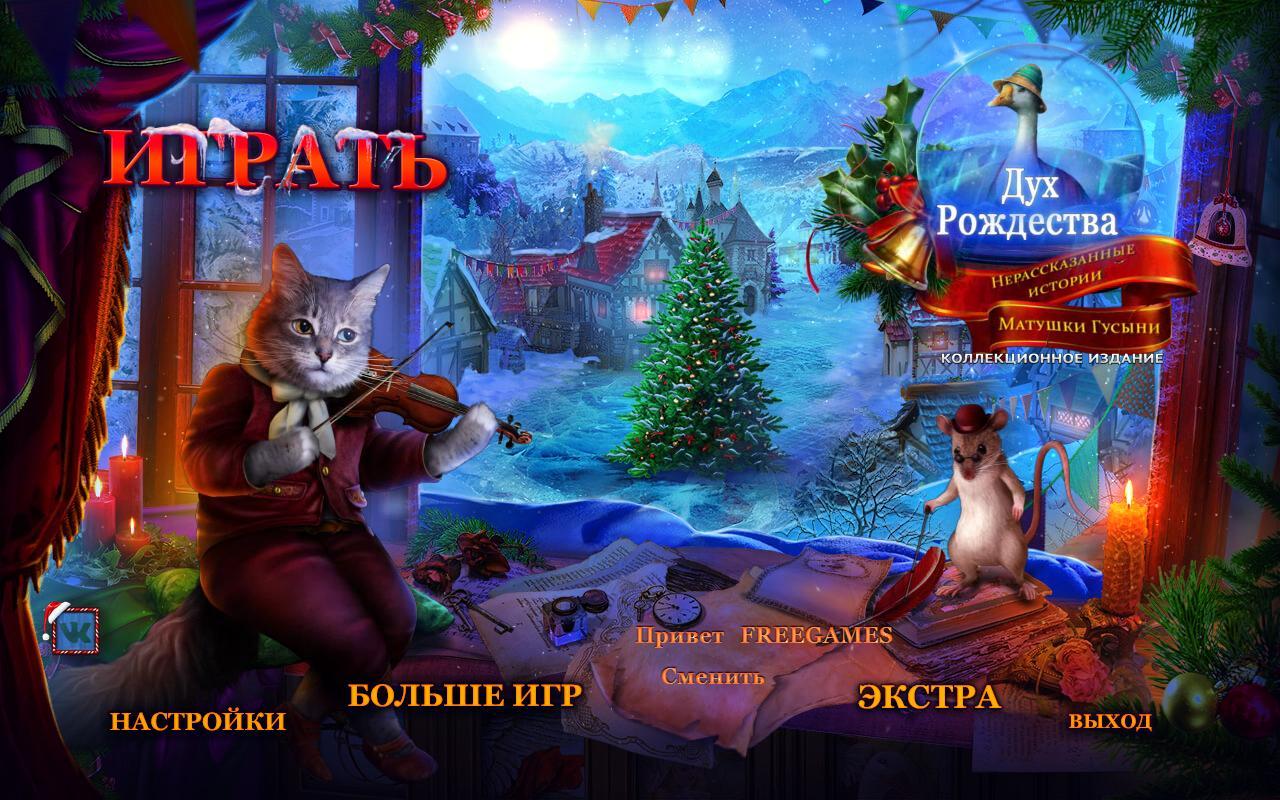 Дух Рождества 2: Нерассказанные истории Матушки Гусыни. Коллекционное издание | The Christmas Spirit 2: Mother Goose's Untold Tales CE (Rus)