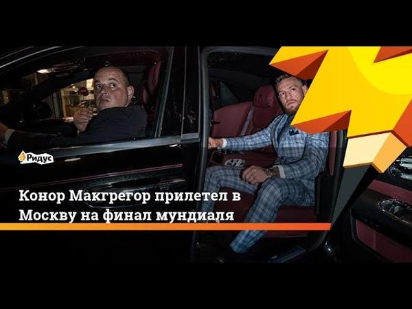 Конор Макгрегор приехал в Москву на ЧМ-2018 / Идет по Рублевке в окружении охраны
