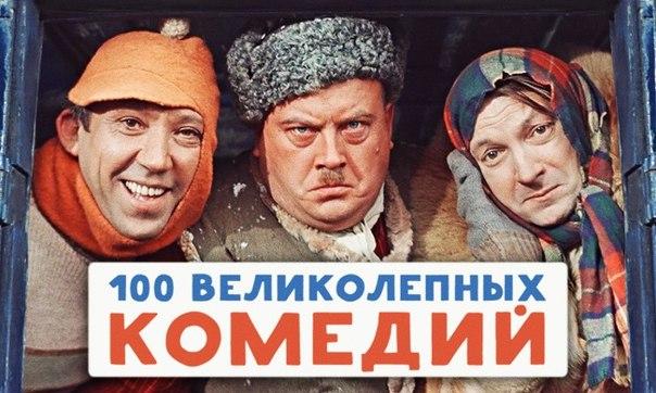 100 великолепных комедий со всего мира на все времена: ↪ Смотрите и смейтесь на здоровье! 😜