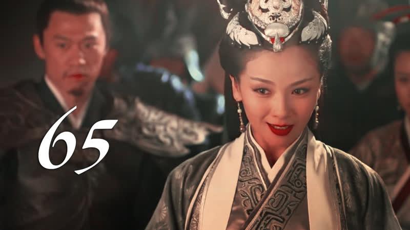 「65 81」Легенда о Ми Юэ The Legend of Miyue 芈月传
