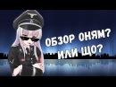 ОБЗОР АНИМЕ 1488 - 2017