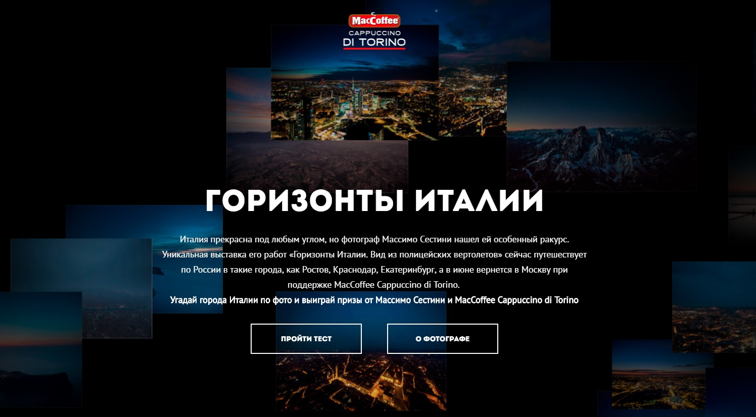 italianhorizons.ru регистрация промо кода в 2019 году