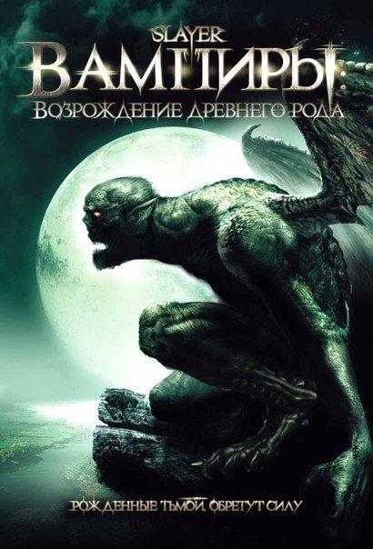 Вампиры: Возрождение древнего рода (2006)