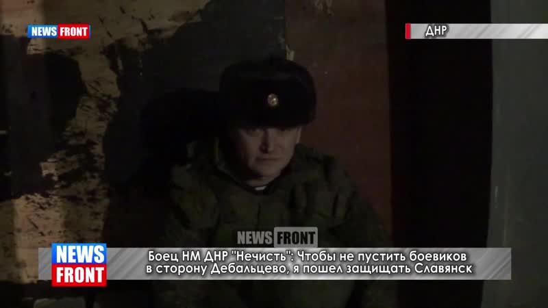 Боец НМ ДНР Нечисть: Чтобы не пустить боевиков в сторону Дебальцево, я пошел защищать Славянск.