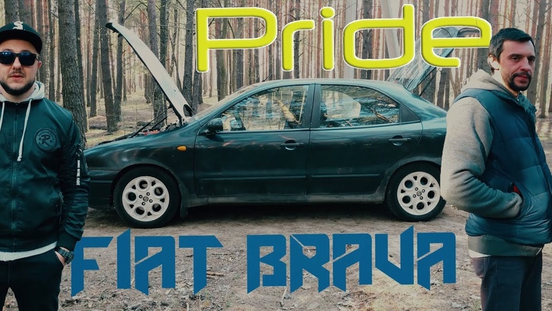 Fiat Brava на компанентах PRIDE car AUDIO/Бобруйск