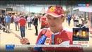 Новости на Россия 24 • Формула-1 : болельщики верят в Даниила Квята