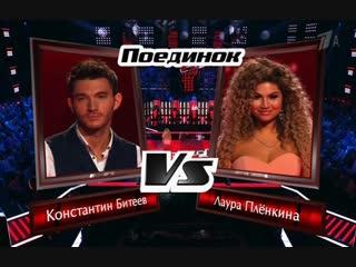 Константин Битеев и Лаура Пленкина – Perfect Duet. Поединки. Голос.Перезагрузка