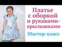Как сшить платье с воланом внизу и крылышками на плечах/МК платье для девочки