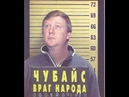 Чубайса возмутили низкие цены на электричество. 2013 Путин-почему Чубайс не в тюрьме.