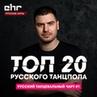 Топ 20 Русского Танцпола @ EHR Русские Хиты 093 11 01 2019