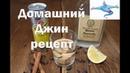 Два рецепта приготовления домашнего джина . Видео 18