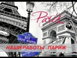НАШИ РАБОТЫ - ПАРИЖ