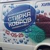 СТИРКА КОВРОВ, Химчистка мебели в Ижевске