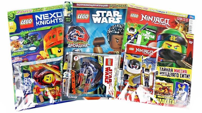 LEGO Ninjago,STAR WARS,NEXO KNIGHTS Журналы СЮРПРИЗЫ ИГРУШКИ ЛЕГО от Оригами! Surprise unboxing