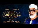 تلاوة خيالية لا توصف سورة الواقعة الشيخ مح