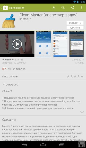 Clean Master в магазине Google Play
