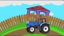 Песенка для детей синий трактор Мультфильм про машинки Развивающие мультики