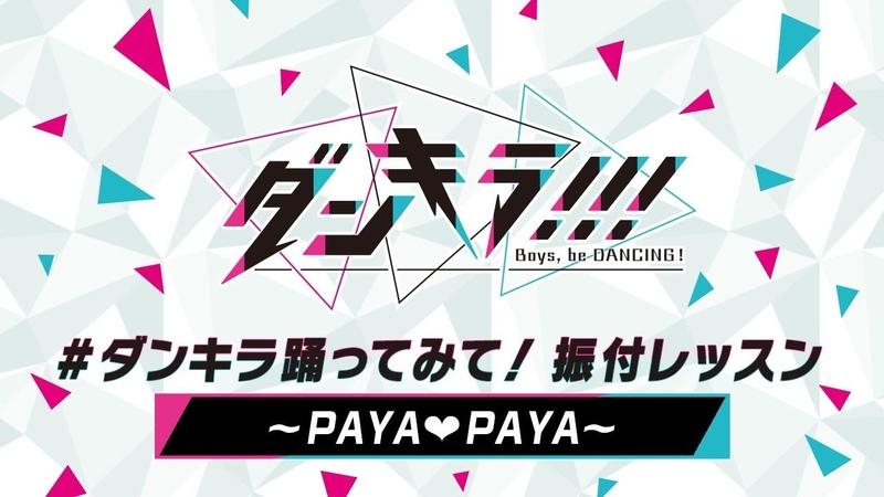 ダンキラ踊ってみて!振付レッスン~PAYA♥PAYA~ 『ダンキラ - Boys, be DANCING! -1230