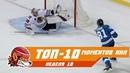 Хет-трик Овечкина, гол судьи и шедевральный сэйв Уорда: Топ-10 моментов 10-й недели НХЛ