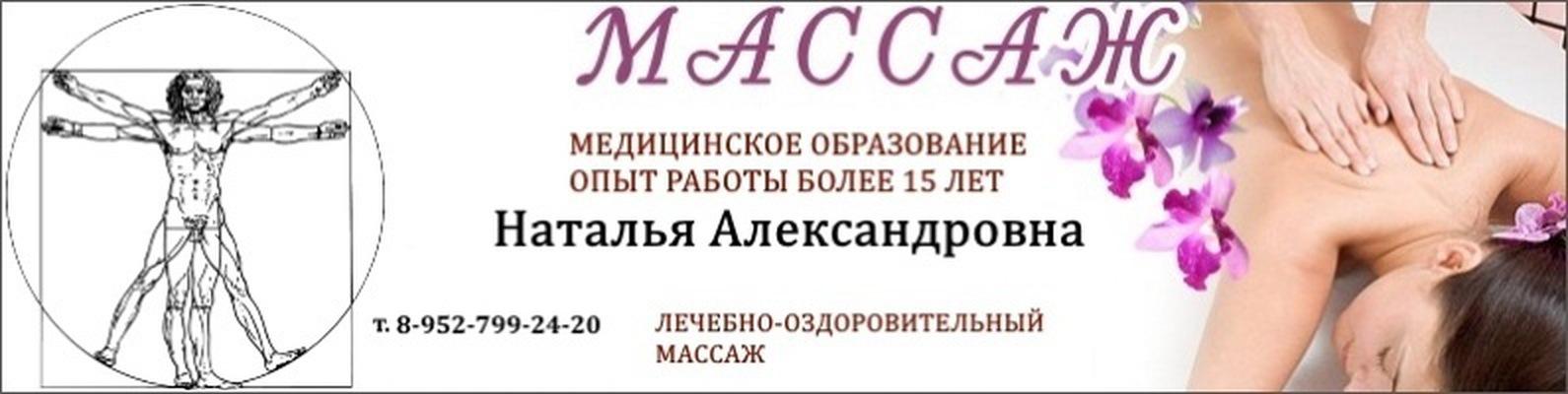 Массаж в калининграде частные объявления фарпост хабаровск дать объявление