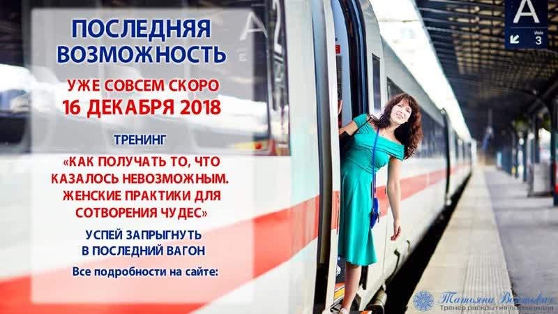 Последний вагон для тренинга 16.12.2018