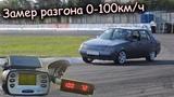 ТАВРИЯ Славута 62л.с разгон 0-100кмч - DragON - доступный аналог RaceLogic