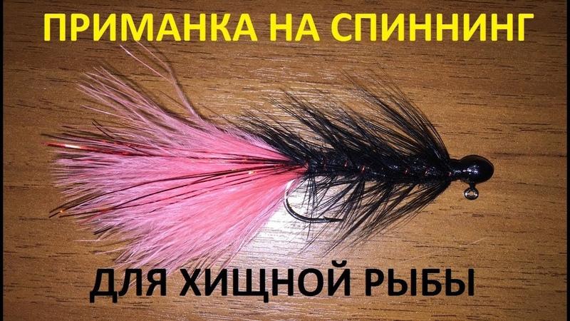 Спиннинговая приманка на хищную рыбу.